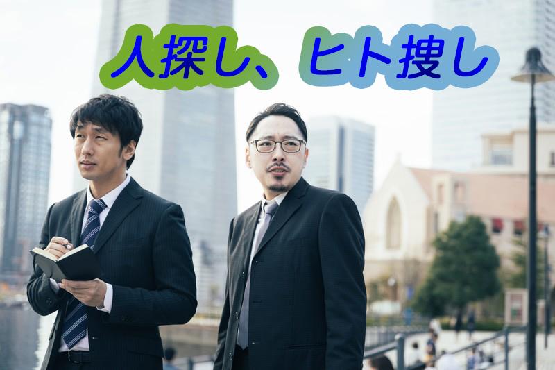 岡山県の探偵、興信所、人探し