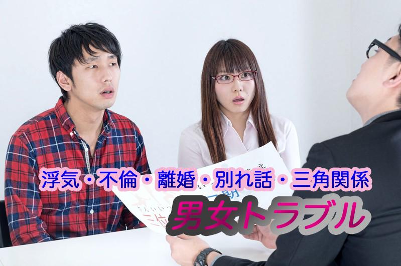 岡山県の男女トラブル、交際トラブル解決相談